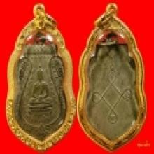 เหรียญพระพุทธ วัดชนาธิปเฉลิม จ.สตูล