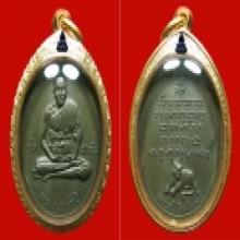 เหรียญหลวงพ่อเปิ่น รุ่นแรก (พิเศษ) เนื้อนวะโลหะ วัดบางพระ
