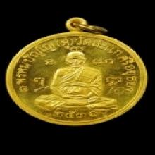 หลวงปู่ดู่ เหรียญเศรษฐีทองคำ