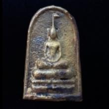 เหรียญหล่อโบราณ หลวงปู่แผ้ว ปวโร พิมพ์ซุ้มโค้งเนื้อทองดอกบวบ