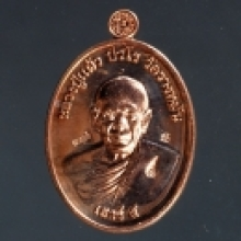 เหรียญทองแดง หลวงปู่แผ้ว รุ่นยันต์สวนเสาร์5