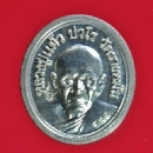 เหรียญเม็ดแตงเนื้อเงิน วัดรางหมัน