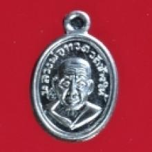 เหรียญเม็ดแตงเนื้อเงิน หลวงปู่ทวดหลวงปู่แผ้ว ปวโร วัดรางหมัน