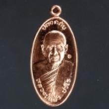 เหรียญทองแดง หลวงปู่แผ้ว รุ่นใบขี้เหล็ก รุ่นสุดท้ายพิมพ์ใหญ่