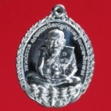 เหรียญเปิดโลกเนื้อเงิน หลวงปู่แผ้ว ปวโร วัดรางหมัน