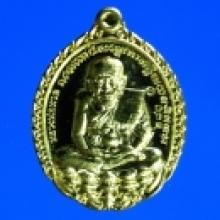 เหรียญเปิดโลกเนื้อฝาบาตร หลวงปู่แผ้ว ปวโร วัดรางหมัน