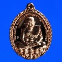 เหรียญเปิดโลกเนื้อทองแดง หลวงปู่แผ้ว ปวโร วัดรางหมัน