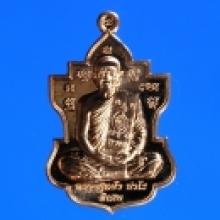 เหรียญใบสาเกเนื้อทองแดง ๅหลวงปู่แผ้ว ปวโร วัดรางหมัน