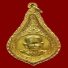 เหรียญหลวงปู่แหวน วท ทองคำ