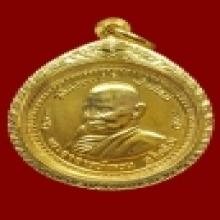 เหรียญหลวงปู่แหวน รุ่นรวมศิษย์ ทองคำ