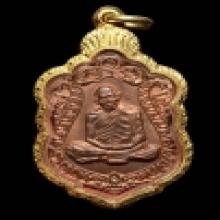 เหรียญเสมาแปดรอบ เนื้อทองแดง โค้ดอุ