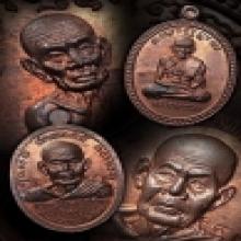 เหรียญเลื่อน อ.นอง นวะNo.192