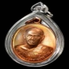 เหรียญรุ่นแรก พระมหาสุรศักดิ์