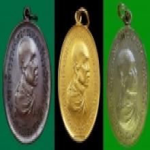 เหรียญรูปไข่ กรมหลวงชินวรฯ ครั้งที่ ๒,ครั้งที่ ๔,ครั้งที่ ๕