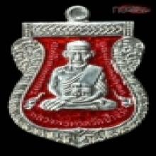 หลวงปู่ทวด ๑๐๐ ปี อ.ทิม เนื้อเงินลงยาสีแดง เบอร์ ๑๙๐๒