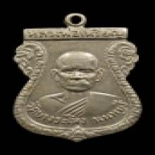 เหรียญรุ่นแรกหลวงปู่เหรียญวัดบางระโหงเนื้ออัลปาก้า(ข้างหยัก)