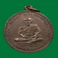 เหรียญหลวงพ่อทองสุข วัดสะพานสูงเนื้อนวะโลหะตอกโค๊ชศาลาหายาก!