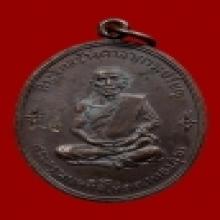 เหรียญหลวงพ่อทองสุข วัดสะพานสูงเนื้อทองแดงตอกโค๊ชศาลาหายาก!!