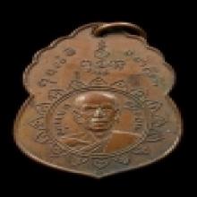เหรียญหลวงพ่อทองสุข วัดสะพานสูงรุ่นแรกหลวงพระพุทธโสธร