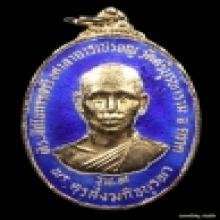 เหรียญหลวงปู่บัว ถามโก รุ่น3 วัดศรีบูรพาราม
