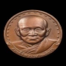 เหรียญสมเด็จพระสังฆราช (รุ่นแรก) บล็อกไม่มีเส้นเกศา