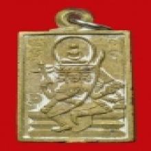 เหรียญหล่อพรหม เนื้อทองเหลือง หลวงปู่ดู่ องค์แชมป์