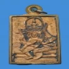 เหรียญหล่อพรหม เนื้อทองแดง หลวงปู่ดู่ องค์แชมป์ 1