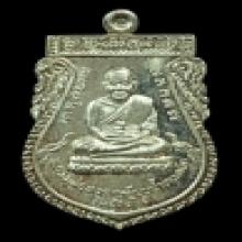 เหรียญเสมาหลวงปู่ทวดขี่คอหูตัน เนื้อเงิน อ.นอง