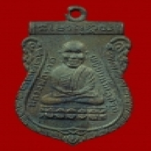 เหรียญหลวงปู่ทวดหัวโต รุ่นแรก อ.นอง เนื้อนวโลหะ 2โค้ด