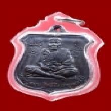 หลวงปู่หมุน เหรียญนารายณ์ทรงครุฑ