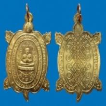 เต่าหลวงปู่หลิวชุดทองคำ
