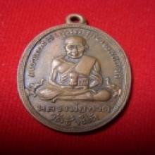 เหรียญหลวงปู่ทวด รุ่น2