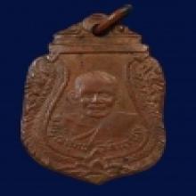 เหรียญลป.บุญ ออกวัดไทยาวาส พ.ศ.๒๔๙๒ เนื้อทองแดง