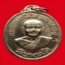 เหรียญ 100 ปี หลวงพ่อปานปี 2518 วัดท่าซุง (เหรียญบิน)