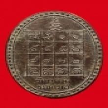 เหรียญทำน้ำมนต์ วัดเซิงหวาย(เหรียญยันต์)