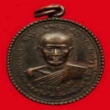 เหรียญรุ่นแรกหลวงปู่คำบุ วัดกุดชมภู