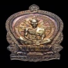 เหรียญนั่งพานชนะมาร หลวงพ่อคูณ วัดบ้านไร่ พ.ศ.2537 เนื้อเงิน