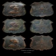 เหรียญหลวงพ่อโอภาสี ปี 2497 (สามเหรียญ)
