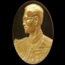 เหรียญกาญจนาภิเษก ครบรอบ 50 ปี ในหลวง ปี 39