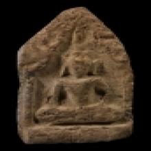 พระขุนแผนบ้านกร่าง พิมพ์สองปาง(มารวิชัย) จ.สุพรรณบุรี