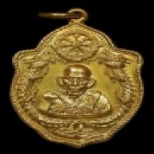 เหรียญมังกรหลวงพ่อเอีย วัดบ้านด่าน เนื้อทองคำ