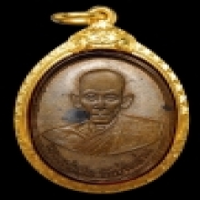 เหรียญหลวงพ่อเอีย วัดบ้านด่านเนื้อฝาบาตร รุ่น2