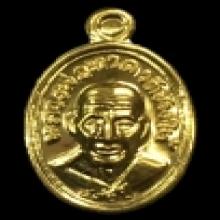 เม็ดแตงหลวงปู่ทวดทองคำ ชาตกาล เบอร์ 1 เบอร์แรกหายากพิธีใหญ่