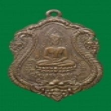 เหรียญพระพุทธหลวงปู่เผือก วัดโมลีรุ่นแรกเนื้อทองแดงเหรียญ 1