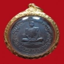 เหรียญพัดยศหลวงปู่โต๊ะ วัดประดู่ฉิมพลี ปี18สภาพเดิมๆ ครับ