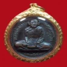 เหรียญหลวงพ่อผาง วัดคีรีคงคาเขต ปี12