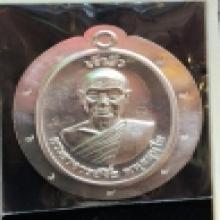เหรียญเจ้าสัว หลวงปู่จื่อ เนื้อเงินปีกใหญ่ พิเศษ