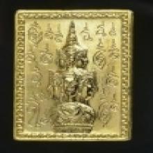 เหรียญแสตมป์หลักเมือง ปี 30 พิมพ์กรรมการ  กะไหล่ทอง
