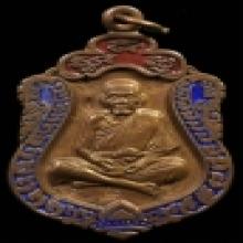 เหรียญเสมาสมปราถนา ทองแดงบล๊อคแตก 7 โค๊ด หลวงปู่หมุน