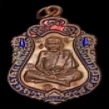 เหรียญเสมาสมปราถนา 7โค๊ด ทองแดงบล๊อคแตกลงยา หลวงปู่หมุน